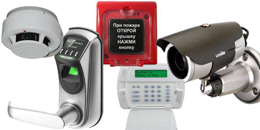 Установка и обслуживание систем безопасности